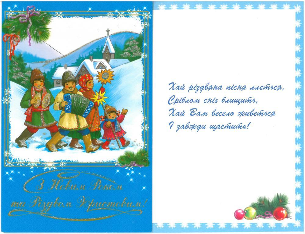Greeting Cards | Ukrainian Orthodox Church of the USA